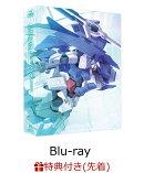 【先着特典】ガンダムビルドダイバーズ Blu-ray BOX 1[スタンダード版](久壽米木信弥描き下ろしイラストリーフレッ…