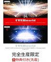 【先着特典】UVERworld 2018.12.21 Complete Package - QUEEN'S PARTY at Nippon Budokan & ...