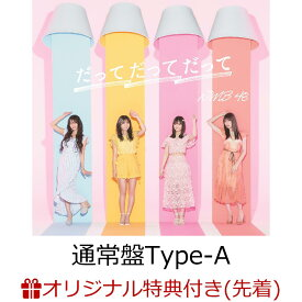 【楽天ブックス限定先着特典】だってだってだって (通常盤Type-A CD+DVD) (生写真(梅山恋和)) [ NMB48 ]