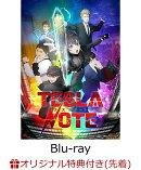 【楽天ブックス限定先着特典+早期予約特典】テスラノート Blu-ray BOX(特装限定版)【Blu-ray】(ティザービジュア…