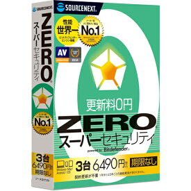 ZERO スーパーセキュリティ 3台