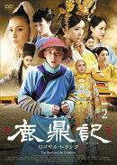 鹿鼎記 ロイヤル・トランプ DVD-BOX2