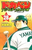 ドカベン ドリームトーナメント編(28)