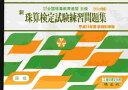 新珠算検定試験練習問題集(段位) 全国珠算教育連盟主催 改定新規則準拠