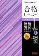 合格トレーニング 日商簿記1級 商業簿記・会計学1 Ver.15.0