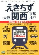 【バーゲン本】えきちず関西 大阪・京都・神戸 駅周辺・交通便利ガイド