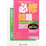 必修問題まんてんGET!(2017) (看護師国家試験対策ブック)