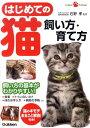 はじめての猫飼い方・育て方 飼い方の基本がわかりやすい! (Gakken Pet Books) [ 石野孝 ]