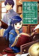 本好きの下剋上 第二部「本のためなら巫女になる!」(1)