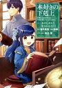 本好きの下剋上 第二部「本のためなら巫女になる!」(1) 司書になるためには手段を選んでいられません [ 鈴華 ]