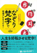 【バーゲン本】なぞり梵字で幸運グセをつける!