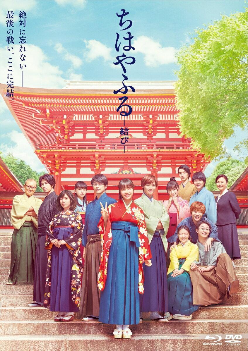 ちはやふる -結びー 通常版 Blu-ray&DVD セット【Blu-ray】 [ 広瀬すず ]