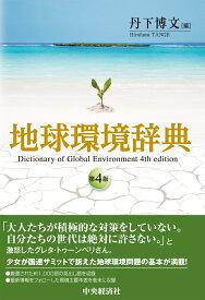 地球環境辞典〈第4版〉 [ 丹下 博文 ]