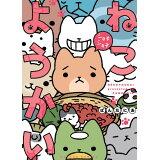 ねこようかいショキショキ (バンブーコミックス)