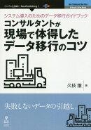 OD>システム導入のためのデータ移行ガイドブック
