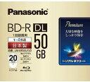 Panasonic 録画用4倍速ブルーレイディスク 片面2層50GB(追記型) 20枚パック