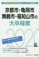 京都市・亀岡市・舞鶴市・福知山市の大卒程度(2020年度版)
