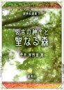 宮古の神々と聖なる森 (新典社選書) [ 平井芽阿里 ]