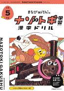 【予約】まなびwithの ナゾトキ学習 漢字ドリル 小学5年生