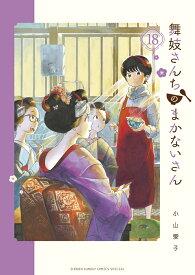 舞妓さんちのまかないさん(18) (少年サンデーコミックス) [ 小山 愛子 ]