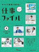 8サイエンスの仕事(キャリア教育に活きる! 仕事ファイル 第2期)