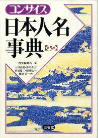 コンサイス日本人名事典第5版 [ 三省堂 ]