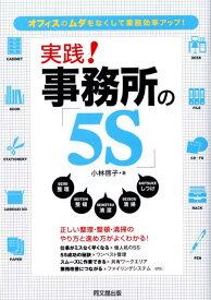実践!事務所の「5S」 オフィスのムダをなくして業務効率アップ! (Do books) [ 小林啓子 ]