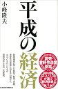 平成の経済 [ 小峰 隆夫 ]
