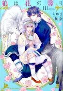 狼は花の馨り(1)