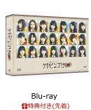 【先着特典】全力!欅坂46バラエティー KEYABINGO!2 Blu-ray BOX(A4クリアファイル付き)【Blu-ray】