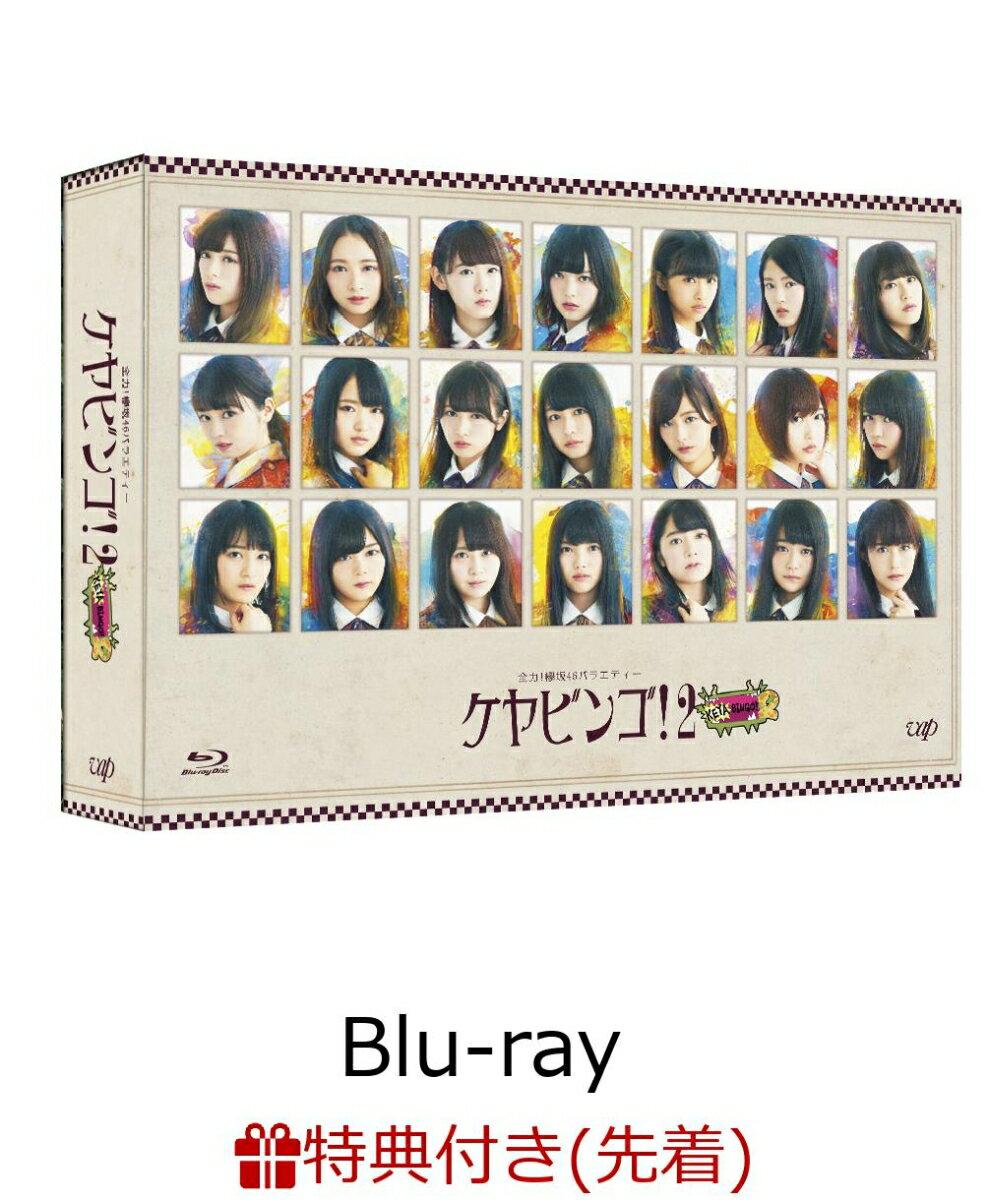【先着特典】全力!欅坂46バラエティー KEYABINGO!2 Blu-ray BOX(A4クリアファイル付き)【Blu-ray】 [ 欅坂46 ]