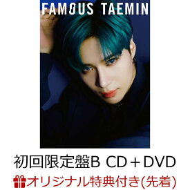 【楽天ブックス限定先着特典】FAMOUS (初回限定盤B CD+DVD <Movie Edition>) (A4クリアファイル付き) [ テミン ]