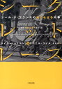 シークレット・レース ツール・ド・フランスの知られざる内幕 (小学館文庫) [ タイラー・ハミルトン ]