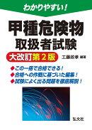わかりやすい!甲種危険物取扱者試験 大改訂第2版