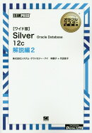 OD>オラクルマスター教科書Silver Oracle Database 12c(2)OD版
