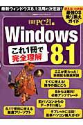 Windows 8.1これ1冊で完全理解