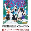 【楽天ブックス限定先着特典】タイトル未定 (初回限定盤B CD+DVD) (生写真付き)