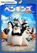 ペンギンズ FROM マダガスカル ザ・ムービー
