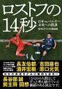 ロストフの14秒 日本vs.ベルギー 未来への教訓 [ NHKスペシャル取材班 ]