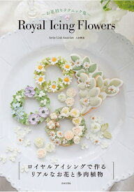 Royal Icing Flowers ~お花絞りテクニック集~ ロイヤルアイシングで作るリアルなお花と多肉植物 [ 一般社団法人Artist Link Associate 八木 智美 ]