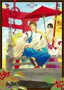 神とよばれた吸血鬼(第2巻) [ 桜井海 ]