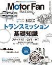 Motor Fan illustrated(Vol.147) 特集:トランスミッション基礎知識 (モーターファン別冊)