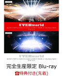 【先着特典】UVERworld 2018.12.21 Complete Package - QUEEN'S PARTY at Nippon Budokan & KING'S PARADE at Yokohama Arena-(完全生産限定盤)(パスステッカー2枚セット付き)【Blu-ray】