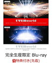 【先着特典】UVERworld 2018.12.21 Complete Package - QUEEN'S PARTY at Nippon Budokan & KING'S PARADE at Yokoham…