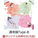 【楽天ブックス限定先着特典】だってだってだって (通常盤Type-B CD+DVD) (生写真(貞野遥香))