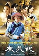 鹿鼎記 ロイヤル・トランプ DVD-BOX3