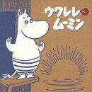 ーJoy with Moomin- ウクレレ ムーミン