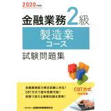 金融業務2級製造業コース試験問題集(2020年度版)