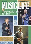 MUSIC LIFE 1990年代のビートルズ
