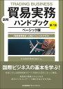 図解 貿易実務ハンドブック ベーシック版 第7版 [ 日本貿易実務検定協会 ]